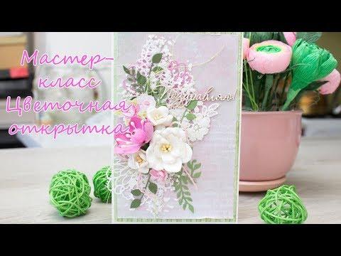 Мастер-класс цветочная открытка/ Скрапбукинг