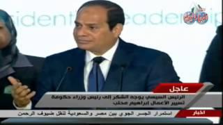 كلمة الرئيس عبد الفتاح السيسي في اسبوع شباب الجامعات -  الجزء الاول