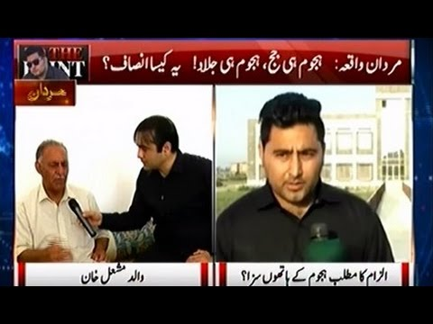 To The Point 15 April 2017 | Mashal Khan Family - Express News