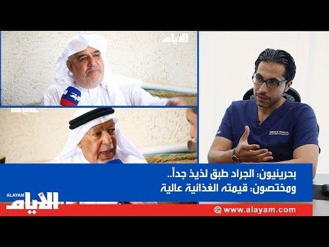 بحرينيون «الجراد» طبق لذيذ جداً.. ومختصون، قيمته الغذاي?ية عالية  - نشر قبل 40 دقيقة