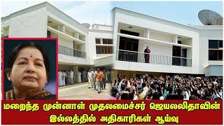மறைந்த முன்னாள் முதலமைச்சர் ஜெயலலிதாவின் இல்லத்தில் அதிகாரிகள் ஆய்வு