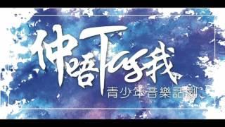 最佳角色-沙田浸信會「仲唔tag我」青少年音樂話劇2015原創主題曲