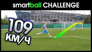 ПРО ЧЕЛЛЕНДЖ с УМНЫМ МЯЧОМ | Smart Ball challenge