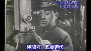 伊号第58潜水艦の数奇な運命