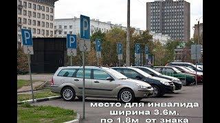 видео Зона действия знака парковка для инвалидов