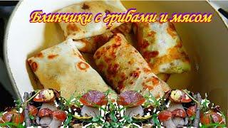 Блинчики фаршированные грибами и мясом. Видео рецепты от Борисовны.
