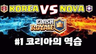 클래시로얄 클랜전 KOREA VS NOVA | #1 코리아의 역습 [클래시로얄 ClashRoyale BBokTV]