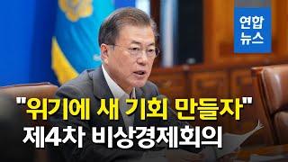 """문대통령 """"수출기업에 36조 무역금융…공공부문 선결제 …"""