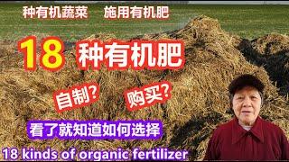 18种天然有机肥大总汇,自制的比买的还真省下不少钱 | 18 kinds of organic fertilizer