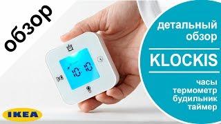 KLOCKIS часы.будильник.таймер.термометр. из ikea.Большой детальный обзор товара из икеа клоккис.