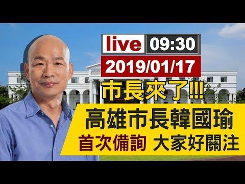 【完整公開】市長來了!!! 高雄市長韓國瑜 首次備詢 大家好關注