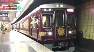 [初撮影‼️京トレイン雅洛‼️]阪急7000系(快特 京トレイン雅洛 梅田行き)四条駅 発車‼️