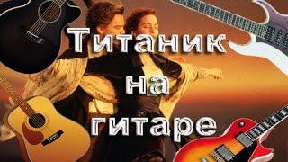 Исполнение Титаника на гитаре