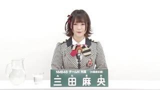 AKB48 49thシングル 選抜総選挙 アピールコメント NMB48 チームN所属 三...