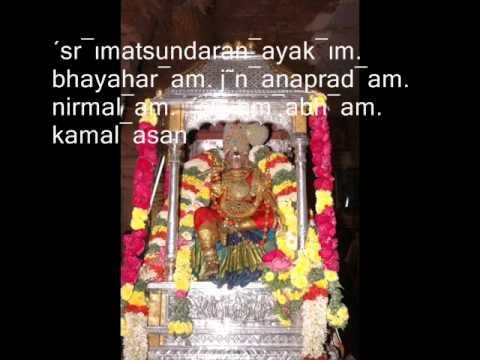 Meenakshi pancharatnam by M S