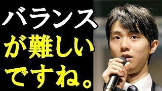 【羽生結弦】「いろんなことをしゃべるほど嫌われるし…」五輪後に明かした胸中!「環境と安らげる私生活がおくれることを願います」#yuzuruhanyu