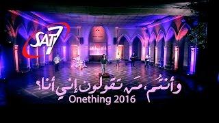 مؤتمر Onething 2016 - اليوم الأول - الاجتماع الصباحي - 6 أكتوبر 2016