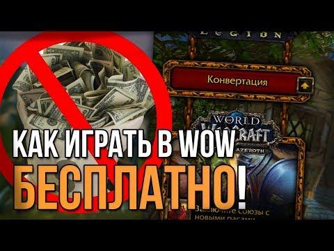 Как бесплатно играть в World Of Warcraft на офе Wow PTR