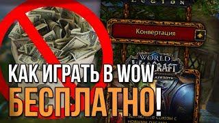 Як безкоштовно грати в world of warcraft на офе wow PTR