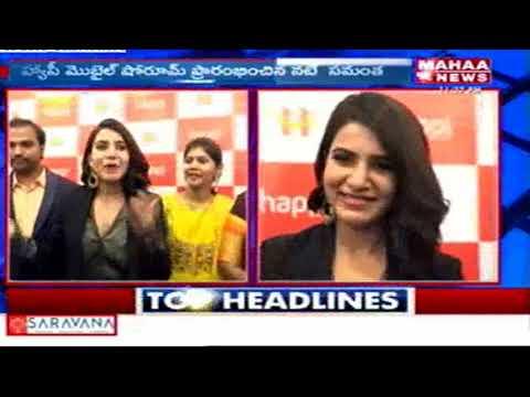 Happi Mobile Showroom Inaugurated By Actress Samantha | Anantapur | Mahaa News