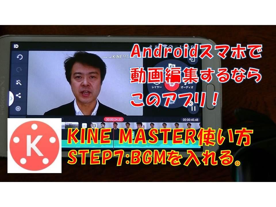 c7035f82df 初心者でも簡単!androidスマホで動画編集おすすめアプリ「キネマスター」の使い方 STEP7:BGMを入れる。 - YouTube