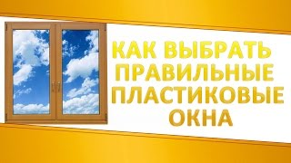 Энергосберегающие окна в Алматы.Что такое энергосберегающие окна(, 2014-11-19T14:31:48.000Z)