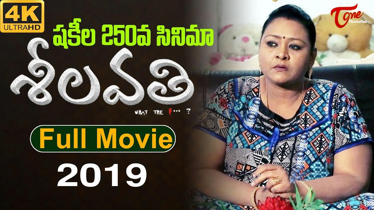 Sheelavathi (2019) | Full Length Telugu Movie | Shakeela | TeluguOne