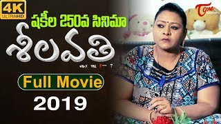 Sheelavathi 2019 Full Length Telugu Movie Shakeela TeluguOne