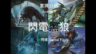 魔法風雲會 套牌介紹 : 閃電黑狼  MTG Deck Tech Sultai Flash