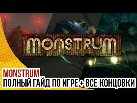 Monstrum 0.8.3 - Полный гайд + ВСЕ КОНЦОВКИ | Full guide + ALL ENDINGS (with English subs)