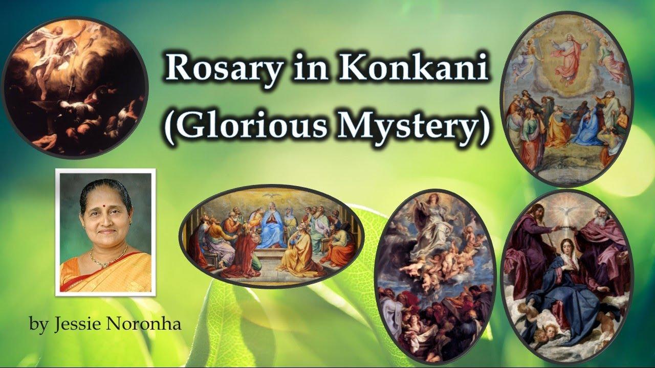 Rosary in Konkani - ಕೊಂತಾಚೊ ತೇರ್ಸ್