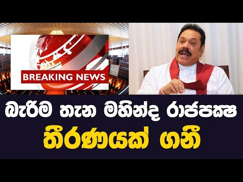 prime minister Mahinda rajapaksha decision | Breaking News | MY TV SRI LANKA