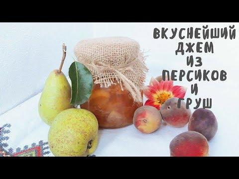 Заготовила на зиму вкуснейший джем из персиков и груш! Мой опыт.
