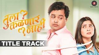 Tula Kalnnaar Nahi - Title Track | Subodh Bhave & Sonalee Kulkarni | Neha Rajpal & Swapnil Bandodkar