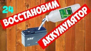 Аккумулятор не работает/ не заряжается!? АКБ от Dio 34