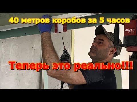 КАК СДЕЛАТЬ 40 МЕТРОВ  КОРОБОВ  ЗА ПОЛ ДНЯ. БОЛЬШЕ МЕТРОВ, БОЛЬШЕ ДЕНЕГ!!! МОНТАЖ ГИПСОКАРТОНА