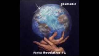 末世預言 啟示錄 REVELATION #1
