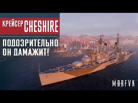 Обзор крейсера Cheshire // Подозрительно....он дамажит!