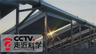 《走近科学》把太阳能藏在地下(下) 20180213 | CCTV走近科学官方频道