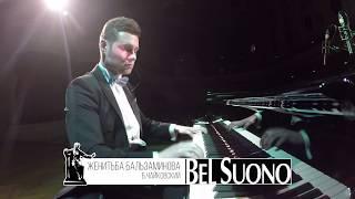 Bel Suono - Женитьба Бальзаминова (Большой зал консерватории, 2016)