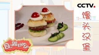 《自己做好吃的》 高颜值的创意美食之馒头汉堡 | CCTV少儿