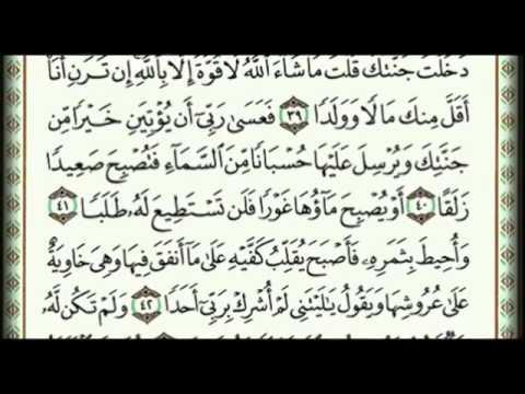 سورة الكهف -- السديسي || Surate Al kahf -- Sudais