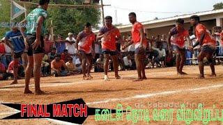 Final Match  EVR Sports Club Tirupattur Vs Sentamil Neyveli Sports Club Kabaddi  Tn  Kabaddi Match