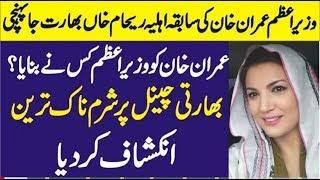 Imran Khan former wife Reham Khan Full letest Interview