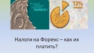 Налоги на Форекс(Получите мои лучшие Форекс видео по ссылке: http://club.blog-forex.org/z-rassilka-prosto-o-forex.html., 2014-10-26T11:36:00.000Z)
