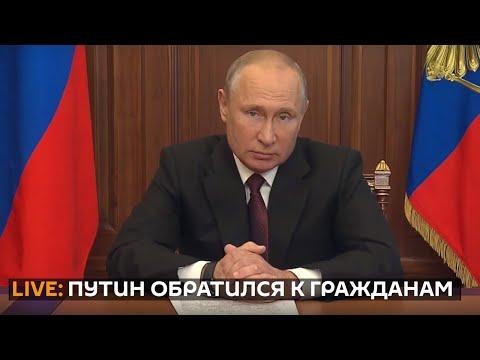 LIVE: Телеобращение Владимира Путина в связи с коронавирусом