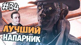 Fallout 4 прохождение на русском - ЛУЧШИЙ НАПАРНИК - Часть 34