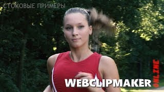 Стоковые примеры - Как я снял - Спортивные девушки