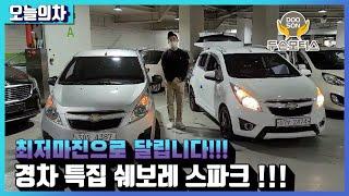 [중고차]경차 특집 쉐보레 스파크!!!