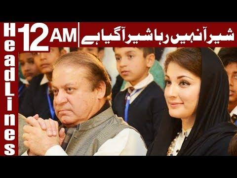 You can't minus an ideology - Maryam Nawaz - Headlines - 12 AM - 22 November 2017 - Express